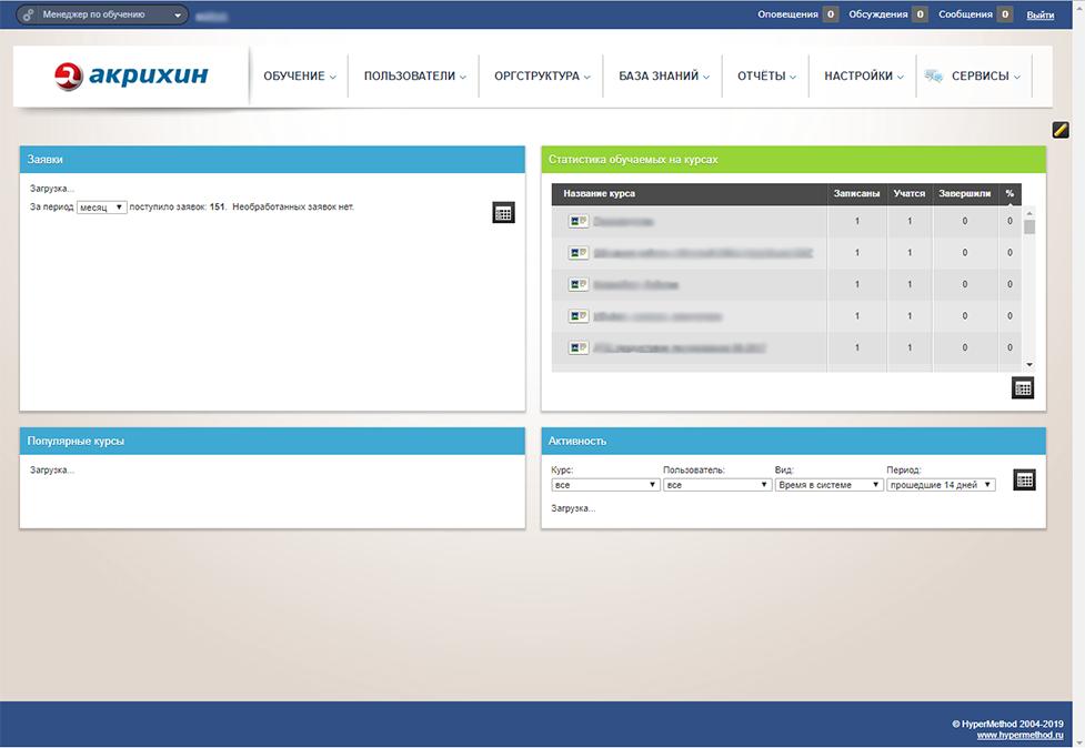 В качестве инструментов для создания системы дистанционного обучения были использованы программные продукты серии eLearning 4G – eLearning Server, eAuthor CBT, Assessment Tools. Также, в качестве доработки, реализован модуль «Индивидуальный план развития».