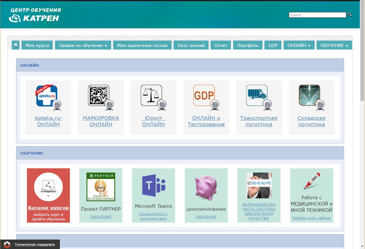 Система электронного обучения и тестирования персонала На базе программных решений eLearning Server 4G и Assessment Tools